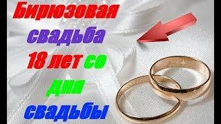 Бирюзовая свадьба 18 лет со дня свадьбы