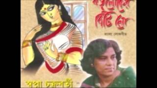 Boli O Nanodi Aar Du Mutho.......Swapna Chakraborty