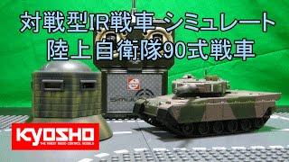 安いのに戦車の動き!超信地旋回も可!京商 対戦型IR戦車 シミュレート 陸上自衛隊90式戦車