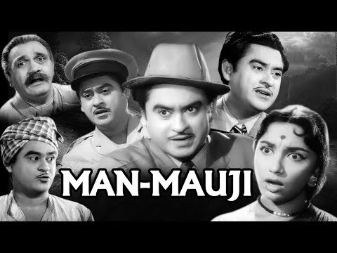 Man Mauji Full Movie | Kishore Kumar Old Hindi Movie | Sadhana | Old Classic Hindi Movie