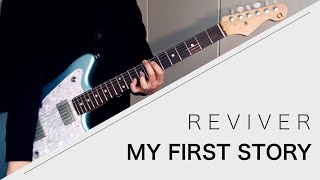 MY FIRST STORY - REVIVER 弾いてみた【Guitar cover】 taka taka