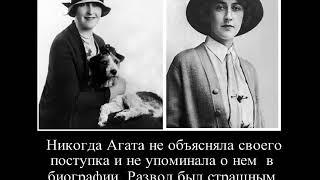 Агата Кристи и её таинственное исчезновение