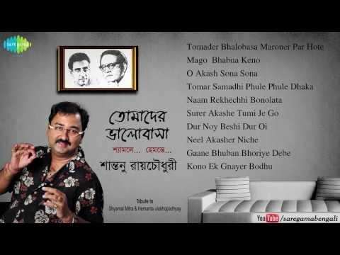 Tomader Bhalobasa | Bengali Songs Jukebox | Santanu Roychoudhury | Shyamal Mitra, Hemanta Songs