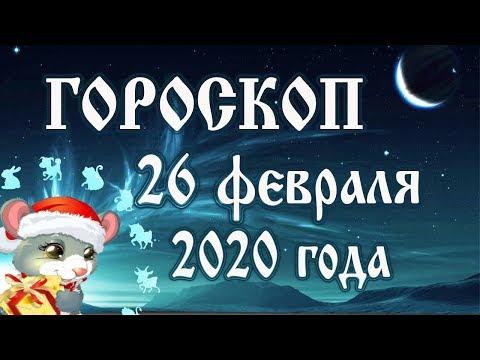 Гороскоп на сегодня 26 февраля 2020 года 🌛 Астрологический прогноз каждому знаку зодиака