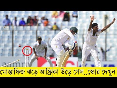 Bangladesh vs south africa দিনের শেষে মোস্তাফিজের উইকেট.Bangladesh cricket news.sports news update