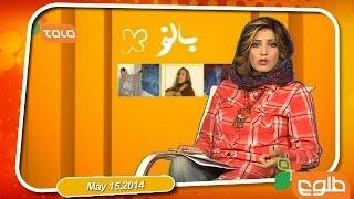 Banu - 15/05/2014 / بانو