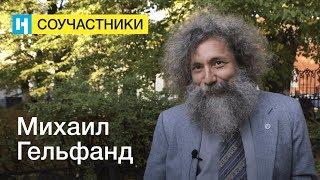 Михаил Гельфанд | Стань соучастником «Новой газеты»