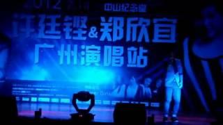 誤解 - 許廷鏗&鄭欣宜廣州演唱站
