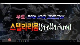 [무료] 천체 관측 프로그램 ~ 스텔라리움
