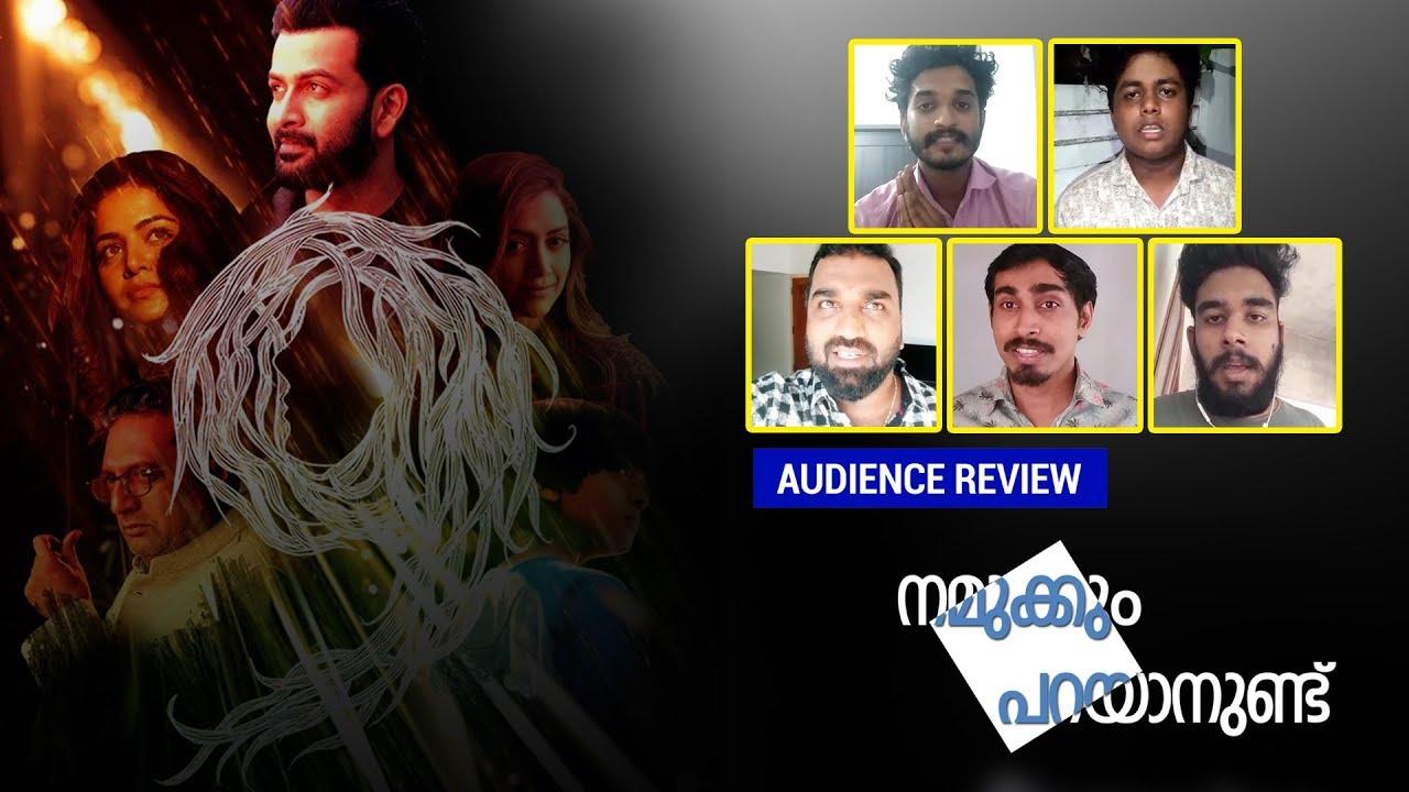 നമുക്കും പറയാനുണ്ട് | Prithviraj's 9 Nine Movie | Audience Review | Monsoon Media