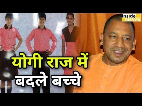 YOGI राज में बिल्कुल अलग दिखेंगे सरकारी स्कूल के बच्चे, नया DRESS CODE किया जारी