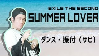 Summer Lover ダンス・サビ振付覚えてみた!【EXILE THE SECOND】