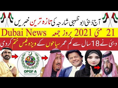 uae Urdu news | dubai tourists visa for minors, uae free visa for minors, saudi urdu news, DUBAi