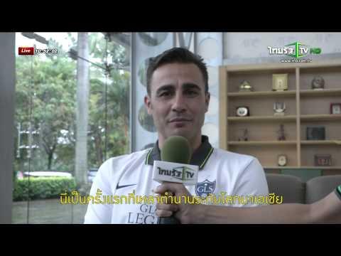 GLS ศึกฟุตบอลรวมตำนานระดับโลก