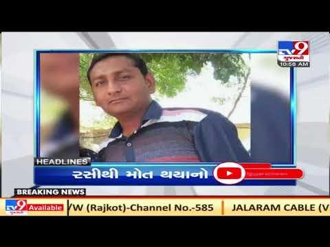 Top news headlines of this hour: 14/2/2021 | TV9Gujaratinews