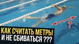Как считать проплытое расстояние и не сбиваться? Как считать метры, бассейны?