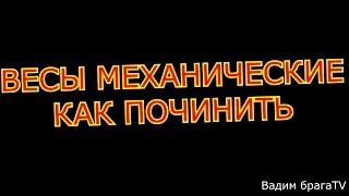 ВЕСЫ МЕХАНИЧЕСКИЕ РЕМОНТ  СВОИМИ РУКАМИ.SCALES MECHANICAL REPAIR BY THE HANDS(, 2015-12-12T08:14:09.000Z)