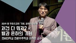 [강연] 저건 다 뭐지? - 별과 은하의 기원 _ 이석영|2019 봄 카오스강연