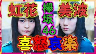 【欅坂46】石森虹花と小池美波の「喜怒哀楽」の表情が可愛すぎる。めっ...