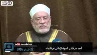 مصر العربية | أحمد عمر هاشم: التصوف الإسلامي ثمرة العبادة