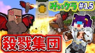 【Minecraft】最強の殺戮集団、現る!?うp主に最大の危機が…!!【たくっちのマイクラ実況 Part15】【ゆっくり実況】