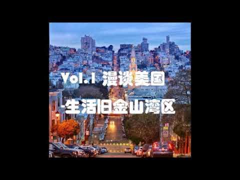 Vol.1 漫谈美国-生活旧金山湾区 吴语 上海话 苏州话