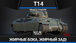 Т14 ЖИРНЫЕ БОКА В War Thunder