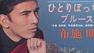 1966 作詞:水島哲 作曲:平尾昌章 編曲:森岡賢一郎 作曲賞受賞曲 布施明...