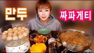 입짧은 햇님의 먹방~!mukbang, eating show(짜파게티,만두 180122)