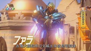 《鬥陣特攻》超魄力日文配音  好吧 這樣真的太酷了_電玩宅速配20160304 thumbnail