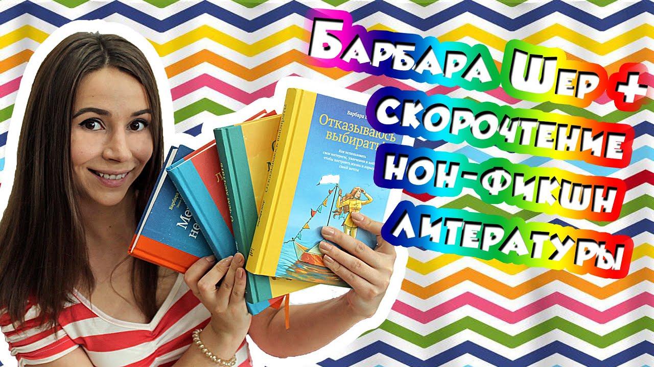 БАРБАРА ШЕР/скорочтение нон-фикшн/как появилась ЧИТАЛОЧКА