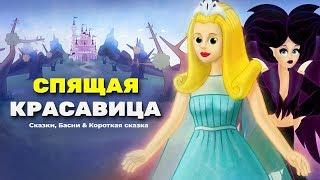 Спящая Красавица Сказки для детей анимация