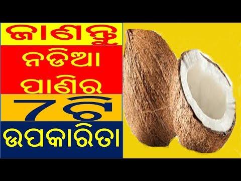 Know 07 Health Benefits Of Coconut Water In Odia | ନଡିଆ ପାଣିର 07 ଉପକାରିତା ଜାଣନ୍ତୁ ଓଡିଆରେ।