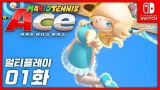 마리오 테니스 에이스 멀티플레이 [1화] 토너먼트는 고인물만! 김용녀 실황