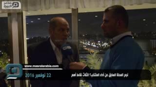 مصر العربية |نجم المحلة السابق عن أداء المنتخب؟ الثلاث نقاط أهم