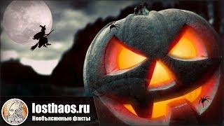 Загадочный Хэллоуин: Подборка страшно интересных фактов о дне всех святых!!!