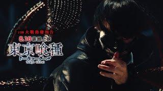 8.18【東京喰種】電影15秒預告︱全台熱映中!
