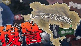 【HoI4】ルーマニアでドイツ&オーストリアに復讐したいんだァッ!!!【ゆっくり実況】part105