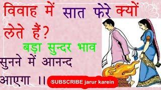 विवाह में सात फेरे क्यों लेते हैं ?|| जरूर सुने ? ||by सनातन धर्म सनातनधर्म|| Girishanand Shastri||