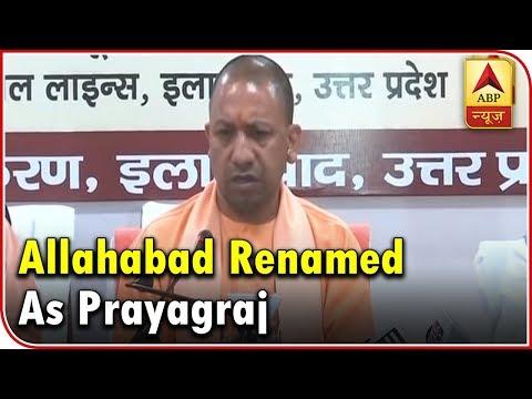 Allahabad To Be Renamed Prayagraj, Says UP CM Yogi Adityanath | ABP News