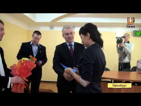 U News  Государственная поддержка молодым семьям Оренбурга