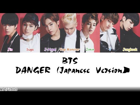 BTS (방탄소년단): Danger (Japanese Ver.) Lyrics