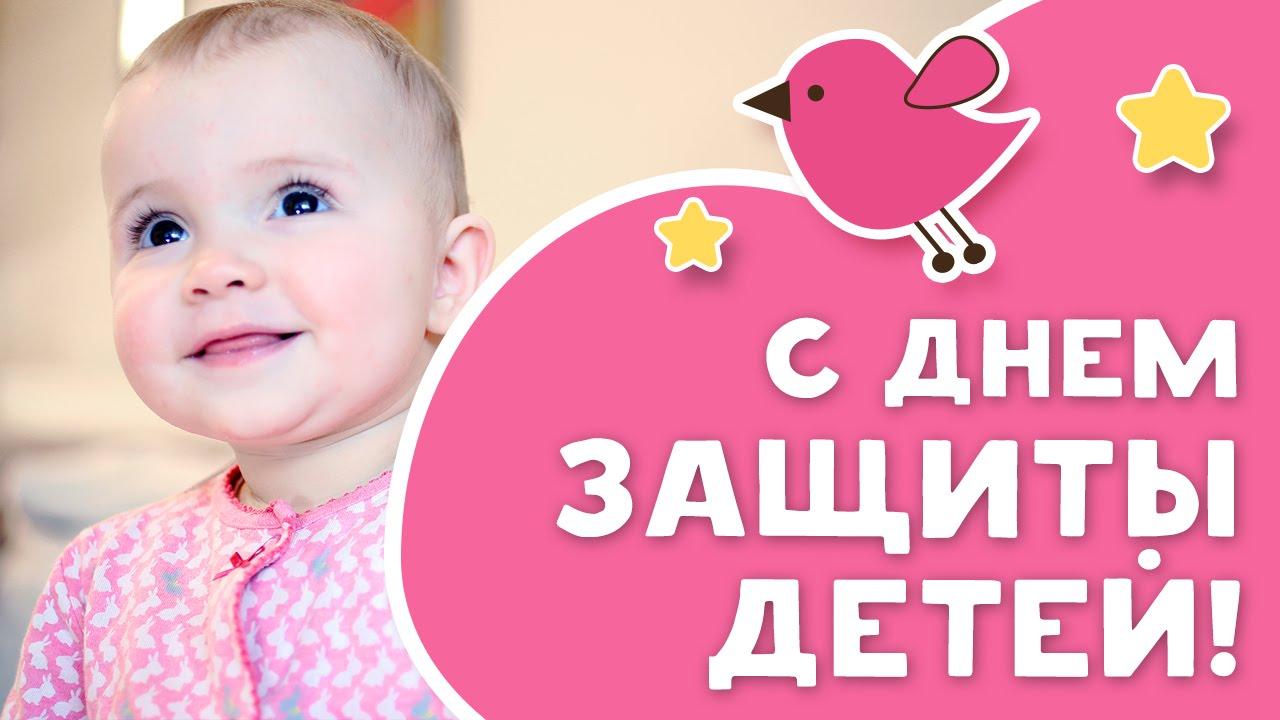 Поздравление с Днем защиты детей! [Любящие мамы]
