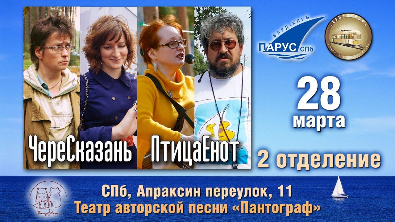 """""""ПтицаЕнот"""" и """"ЧереСказань"""" в Пантографе. 2 отделение."""