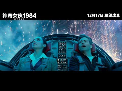 神奇女俠1984 (2D ScreenX版) (Wonder Woman 1984)電影預告