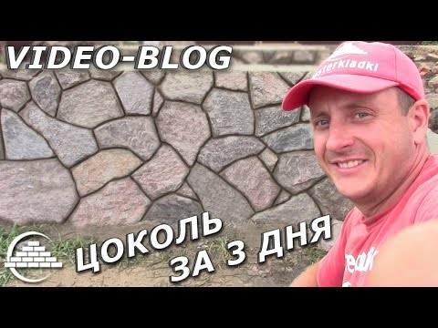 Каменный цоколь за 3 дня/Командировка - [videoblog]