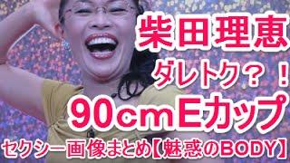 隠れ巨乳の柴田理恵さんのセクシー画像です。柴田理恵さんといえば、泣...