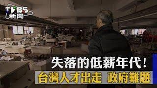 Gambar cover 【TVBS】失落的低薪年代!台灣人才出走 政府難題
