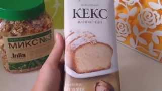 Кекс от Юлии Высоцкой