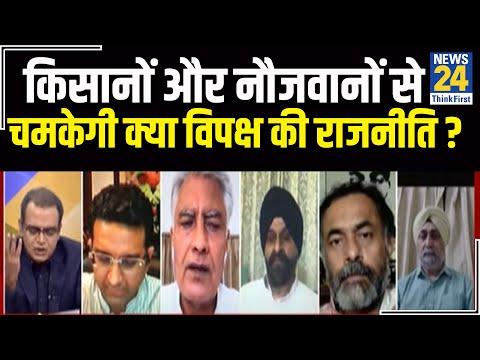 सबसे बड़ा सवाल: किसान और नौजवान के नाम पर चमक पाएगी विपक्ष की राजनीति ? Sandeep Chaudhari के साथ